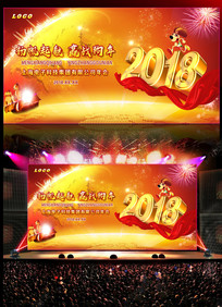 2018年年会舞台背景板
