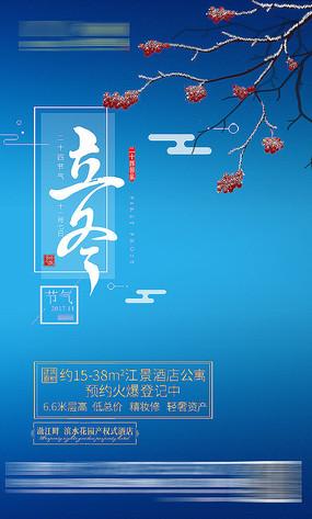24节气立冬微信H5海报 PSD