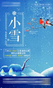 24节气小雪微信海报