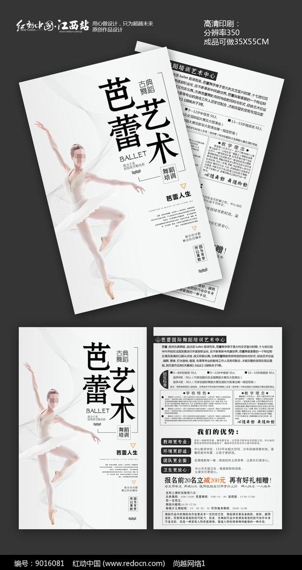 芭蕾舞宣传单设计图片
