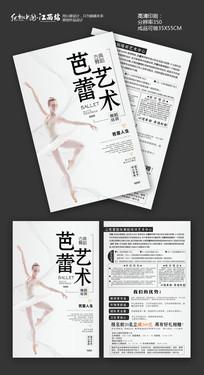 芭蕾舞宣传单设计
