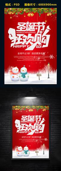 创意圣诞节海报设计模板