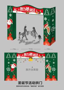 创意圣诞节商场拱门设计