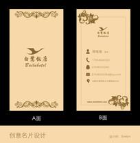 传统中国风名片设计