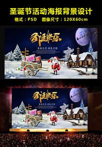 大气创意圣诞节背景设计模板