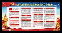 大气十九大党章修正案宣传栏