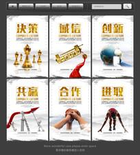 大气中国风企业文化系列展板