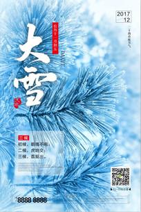 大雪节气海报设计