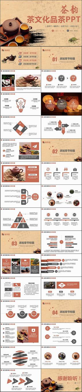 茶叶文化PPT模板