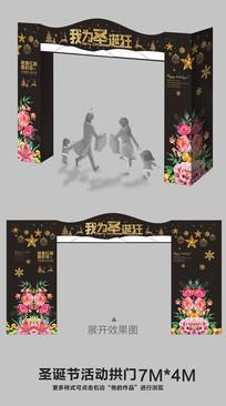 高档圣诞节造型拱门