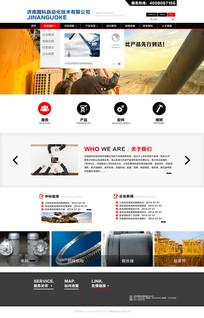 工业产品网页设计