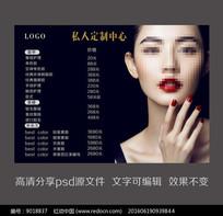 韩式半永久定妆美甲价目表海报