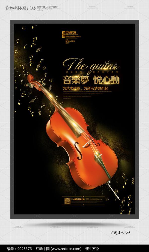 黑色高端吉他音乐海报设计图片