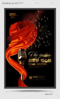 黑色高端音乐宣传海报设计