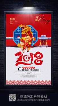 红色2018狗年海报