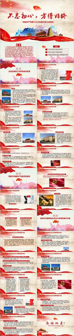 红色党政十九大PPT模板