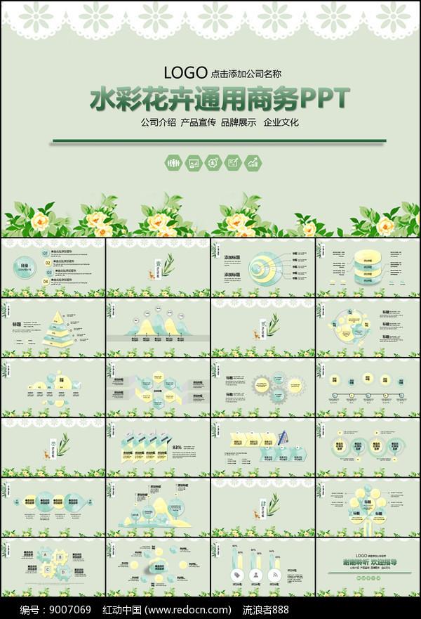 花卉商务PPT模板图片