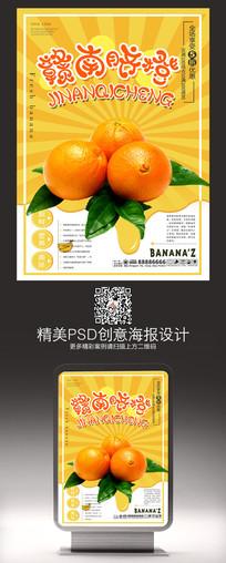 精品赣南脐橙海报设计模板