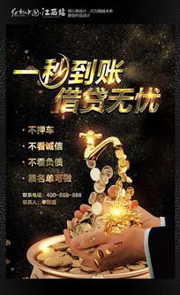 金色酷黑信用贷款海报设计