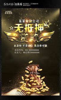 金色无抵押贷款海报