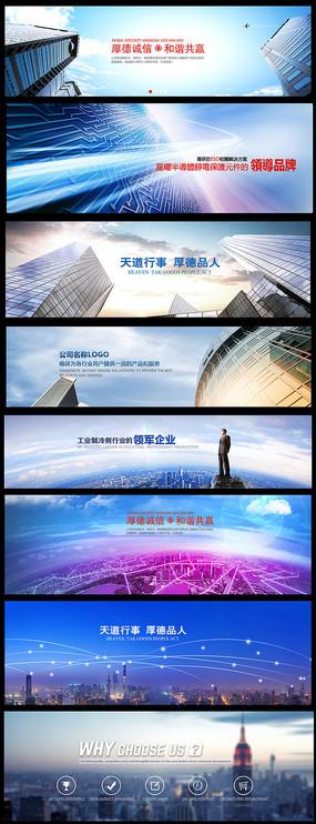 科技企业文化banner海报 PSD
