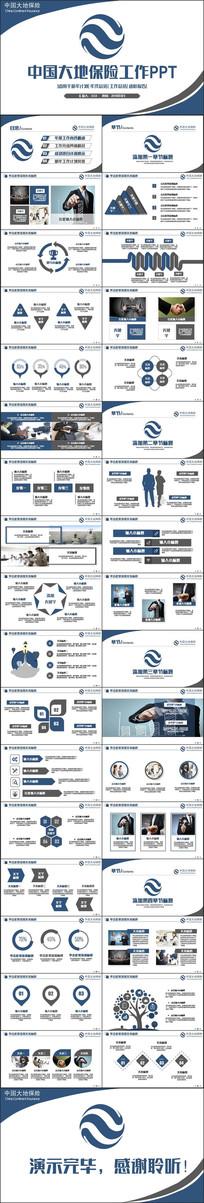 蓝色中国大地保险公司PPT