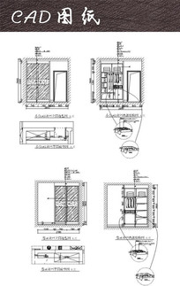 两款衣柜CAD设计