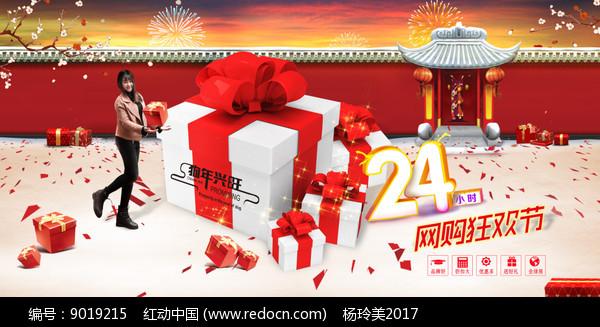 礼盒新年促销展板图片