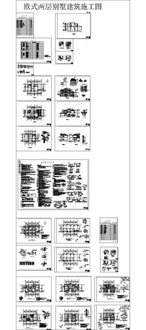 欧式两层别墅建筑施工图