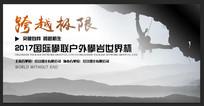 攀岩中国风展板