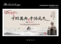 千经万典传统文化海报 PSD