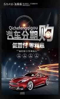 汽车分期购创意海报设计
