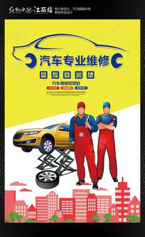 汽车专业维修海报设计