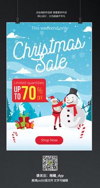 清新大气圣诞节活动宣传海报