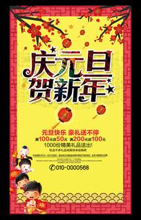 庆元旦贺新年促销海报设计