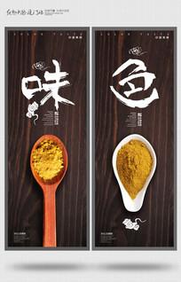 色味餐饮文化挂画设计 PSD