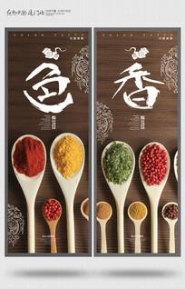 色香餐饮文化挂画设计