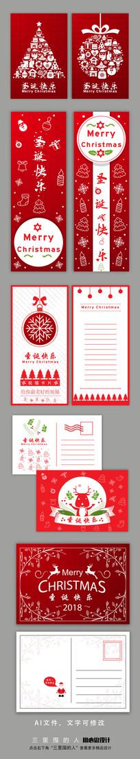 圣诞节卡片设计