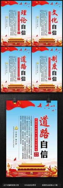 十九大宣传党建标语文化展板