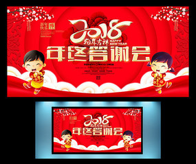 喜庆2018新年联欢晚会背景
