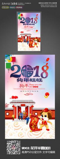 时尚大气2018狗年海报