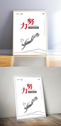 手绘动感创意文化墙