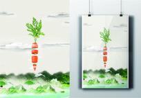 素食概念海报