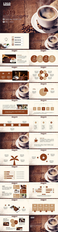 西餐厅咖啡产品介绍PPT模板 pptx