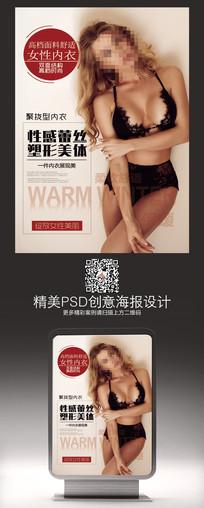 性感蕾丝内衣创意宣传海报设计