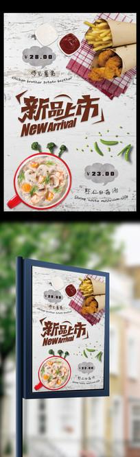 新品上市餐厅海报模版