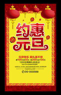 约惠元旦促销活动海报