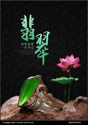 中国风翡翠海报设计模板