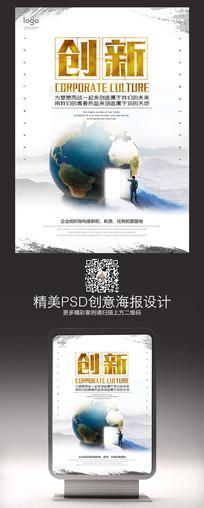 中国风企业文化创新展板