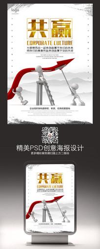 中国风企业文化共赢展板